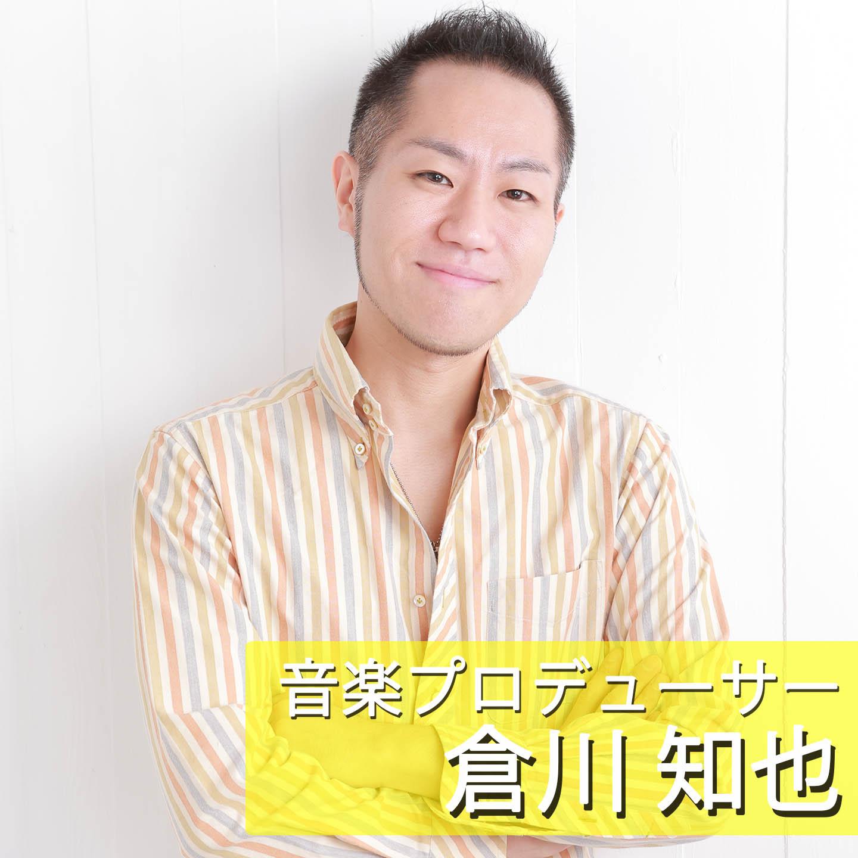 音楽プロデューサー|倉川知也