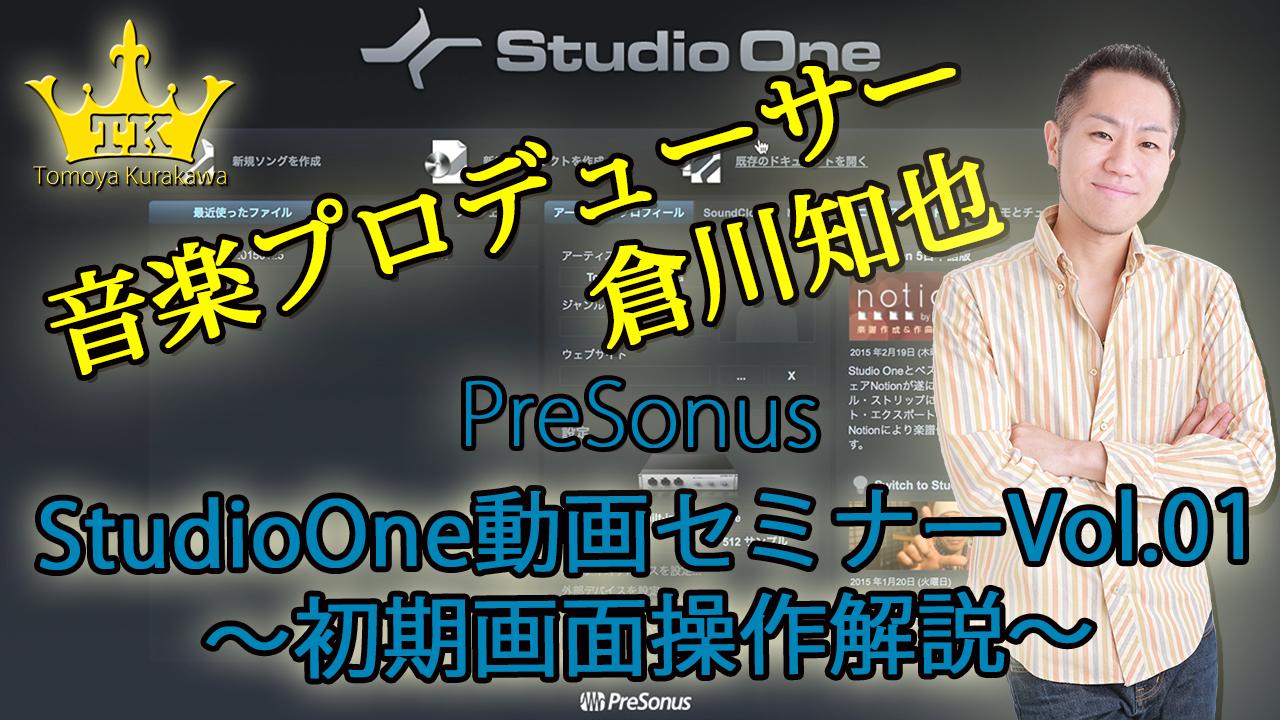 StudioOne動画セミナーVol.01~初期画面操作解説~|サムネイル用