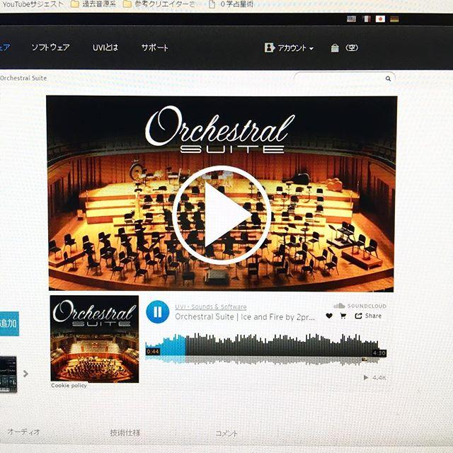 最近、UVIさんの音源にハマりまくり。。。4.62GBのデータ量でなんでこんなrにリアルなんだ。。。 http://www.uvi.net/jp/orchestral-composer/orchestral-suite.html#uvi #orchestralsuite #dtm