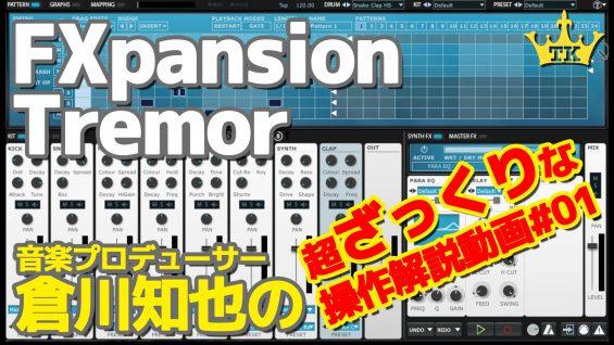 FXpansion|Tremor 解説動画#01|サムネイル