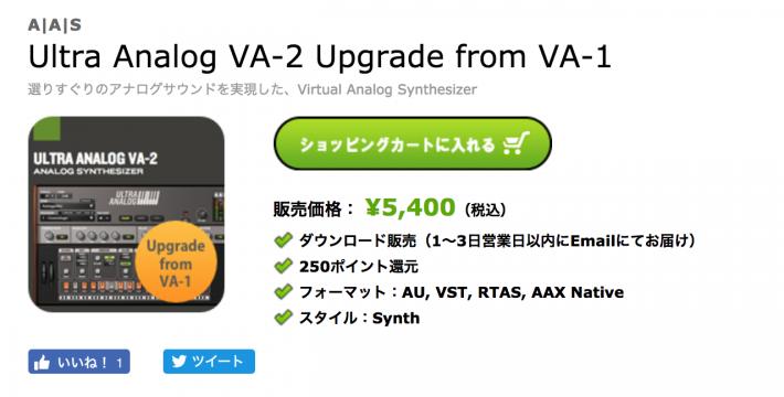ULTRA ANALOG VA-1|日本サイトアップグレード|画像