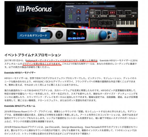 Eventide Presonus Promotion ページ(日本語訳)