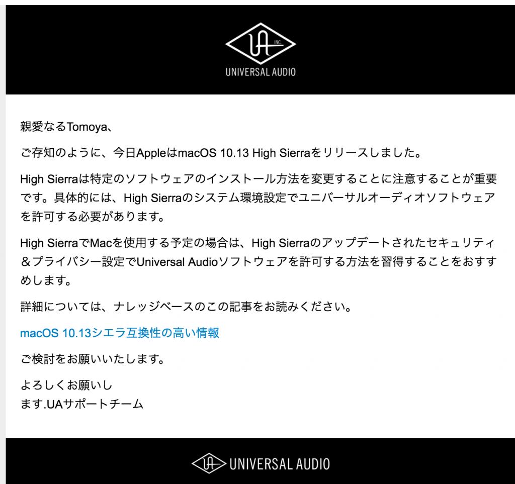 Universal AudioさんからのHigh Sierraの対応メール(日本語訳)|画像
