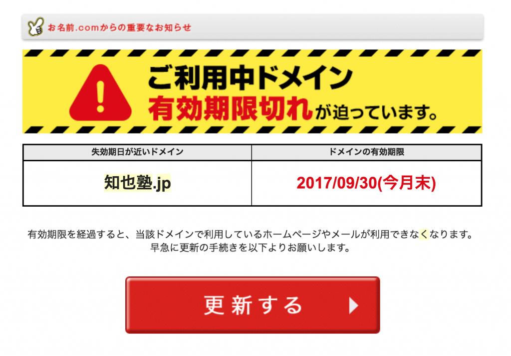 『知也塾.jp』ドメイン失効画面