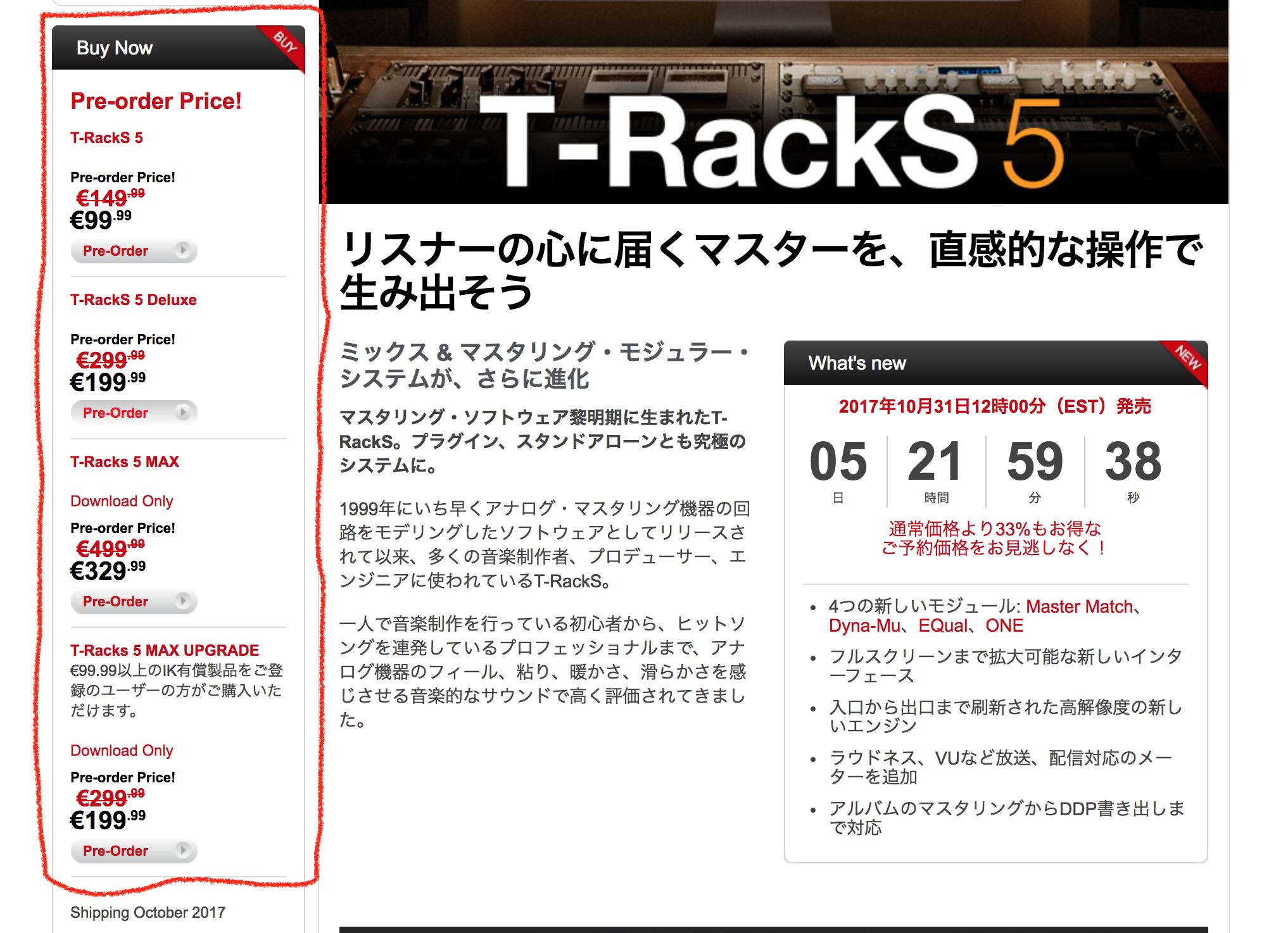 T-Racks5プリオーダー価格|画像