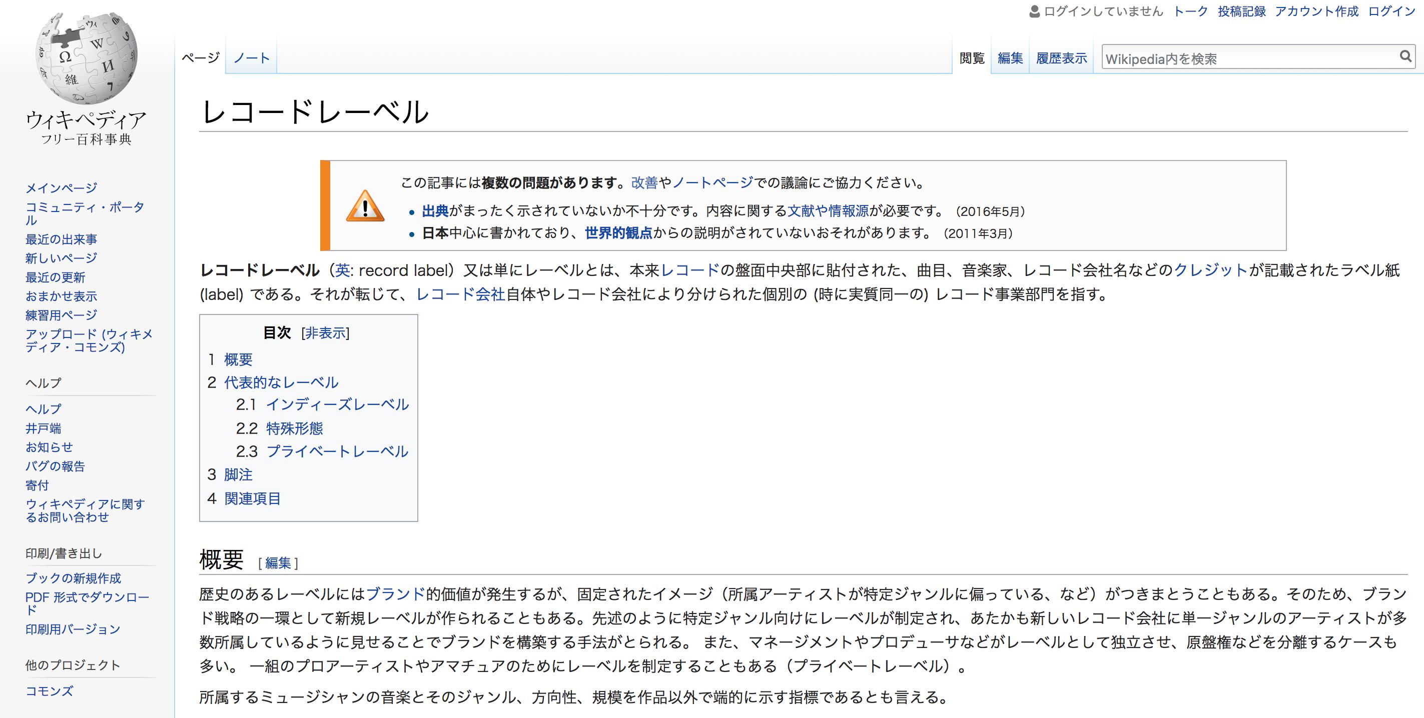 Wikipedia - レコードレーベル -|画像