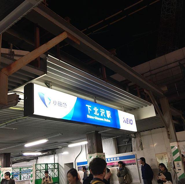 チョー久々に#下北沢 へ行った。。。何年振りだろう。。。