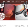 StudioOne3半額|BlackFriday
