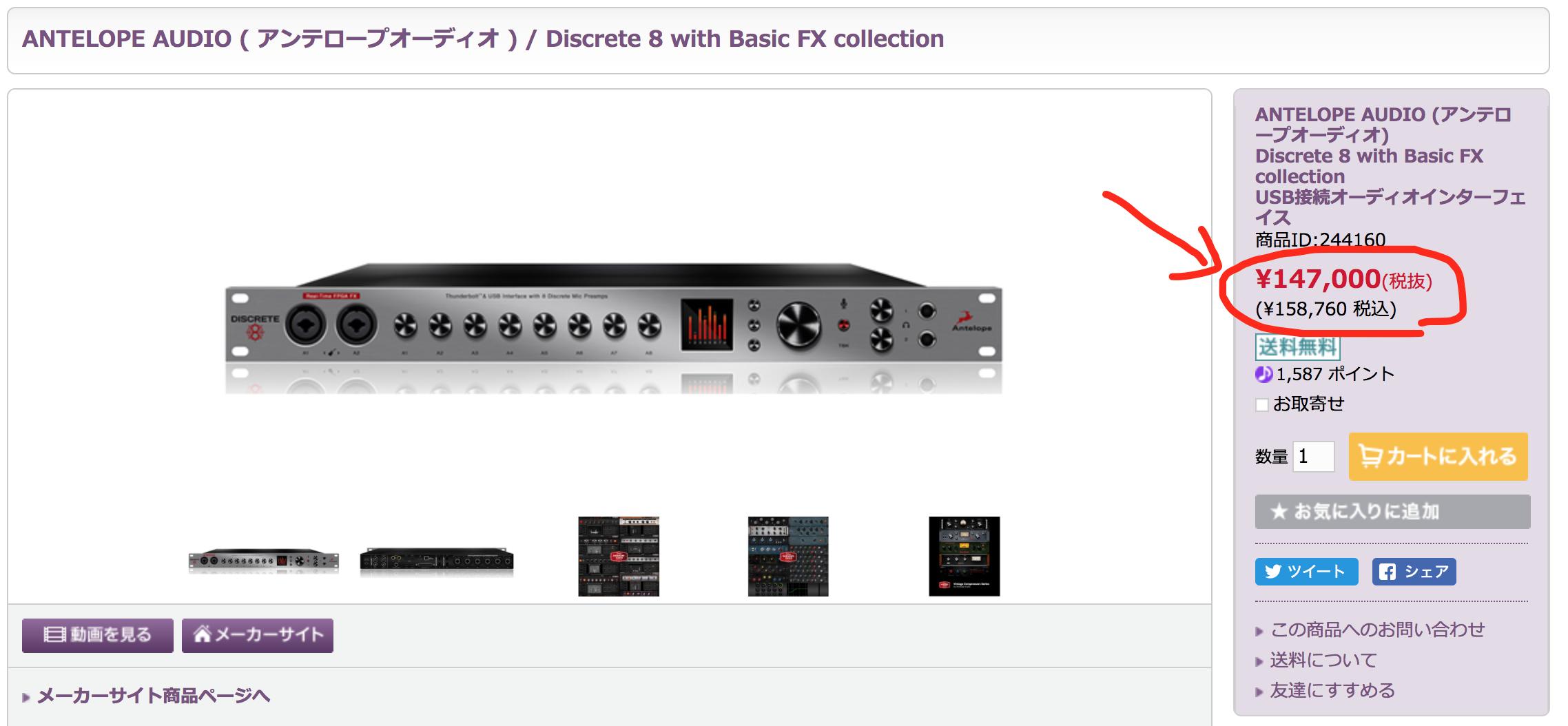 ANTELOPE AUDIO ( アンテロープオーディオ : : Discrete 8 with Basic FX collection|画像
