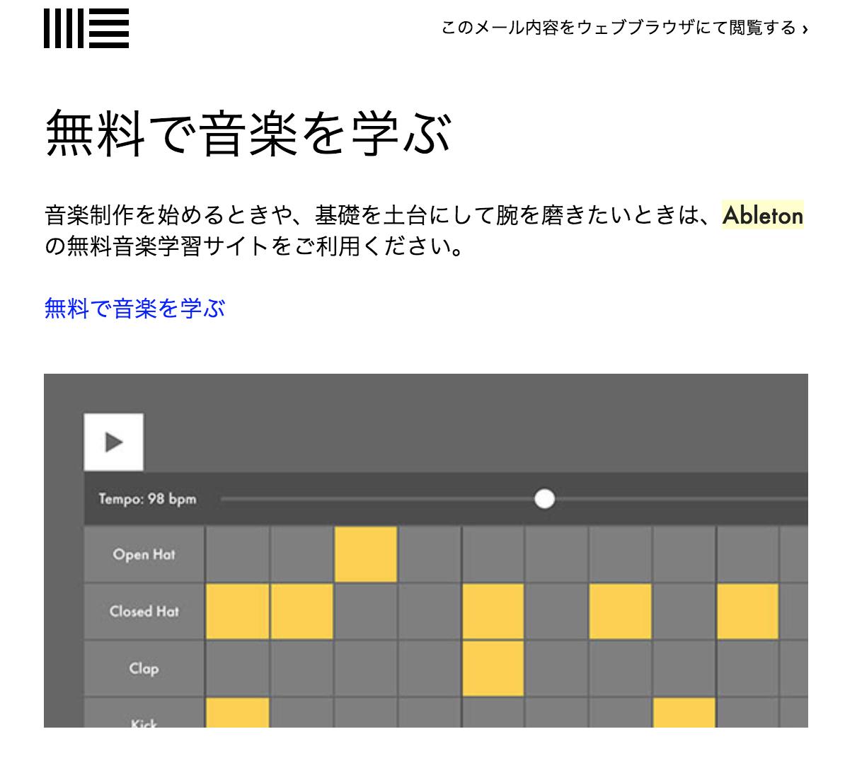 Ableton 無料で音楽を学ぶ|画像