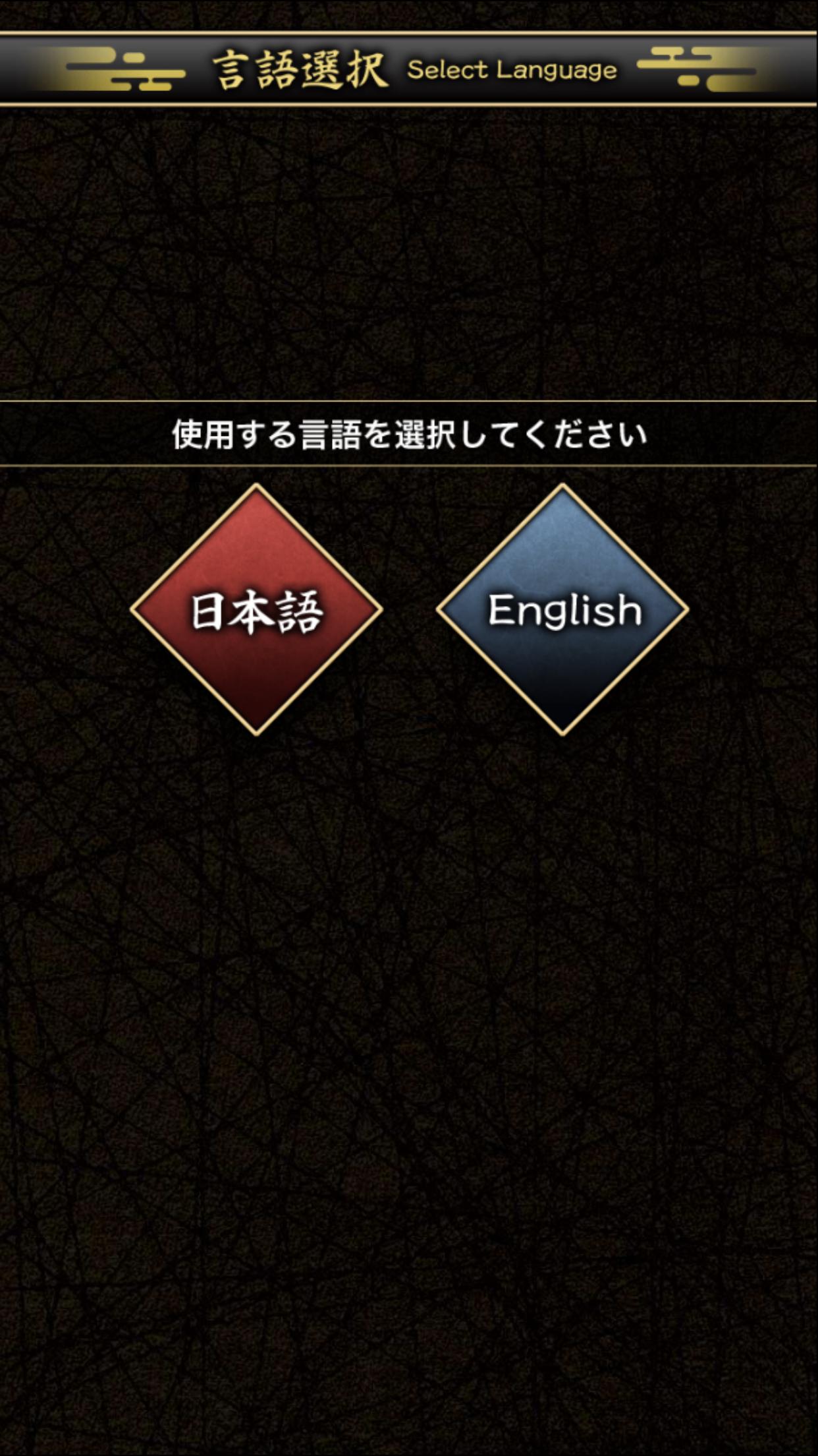 言な絶えそね|言語選択画面 画像