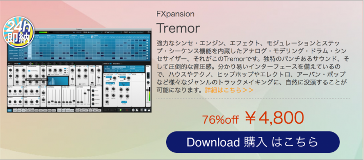 FXpansion Tremor|セール画像