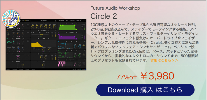 Future Audio Workshop Circle 2|セール画像