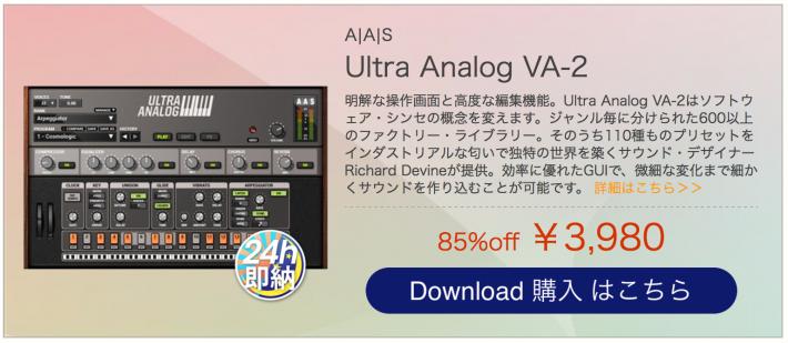 Ultra Analog VA-2|セール画像 2017年2月