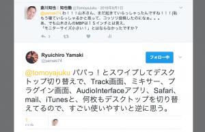 RyuichiroYamakiさんとのMac談義