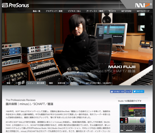 MI7さんサイト|藤井麻輝さん記事|スクリーンショット