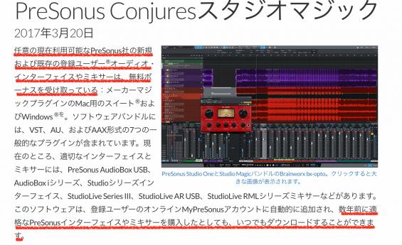 Presonus StudioMagic|サイト翻訳画像
