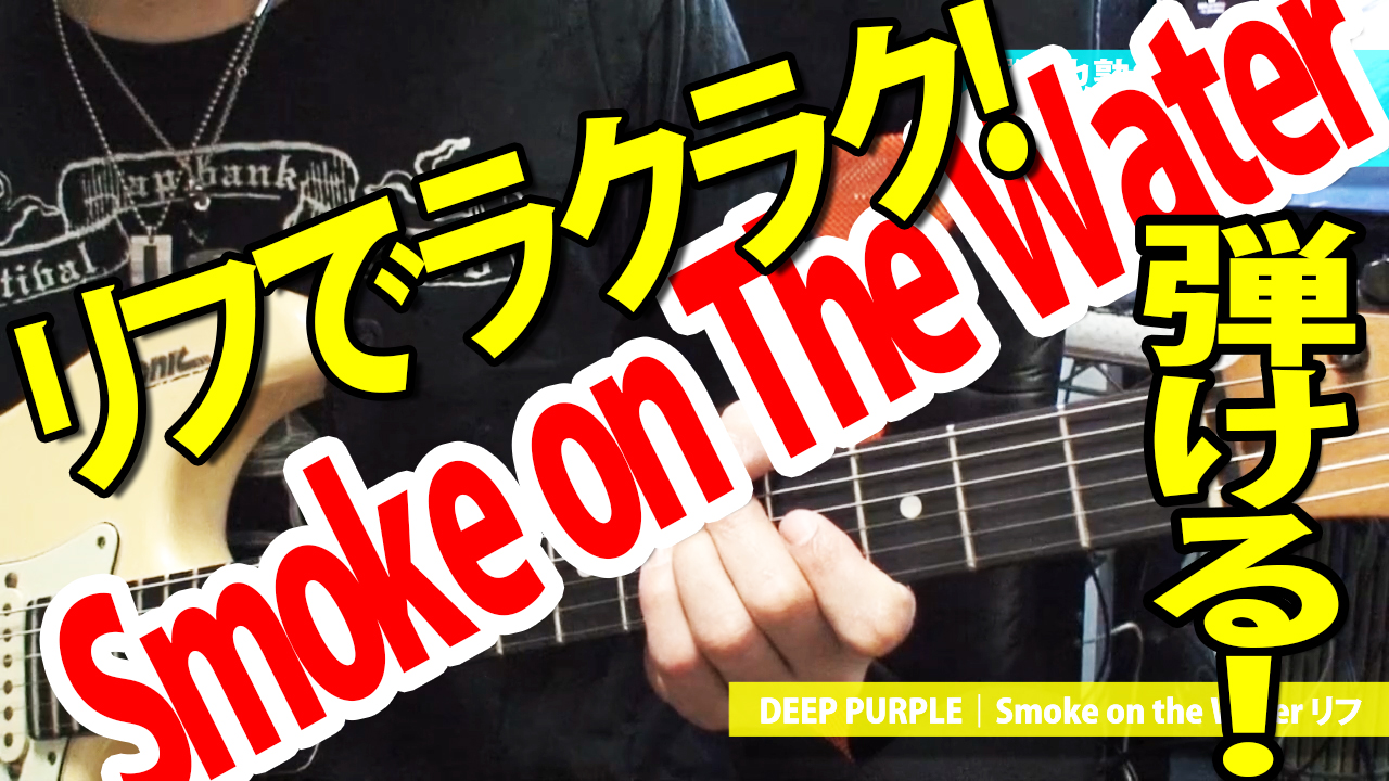 無料ギターレッスン|Smoke on The Water