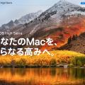 macOS High Sierra|画像