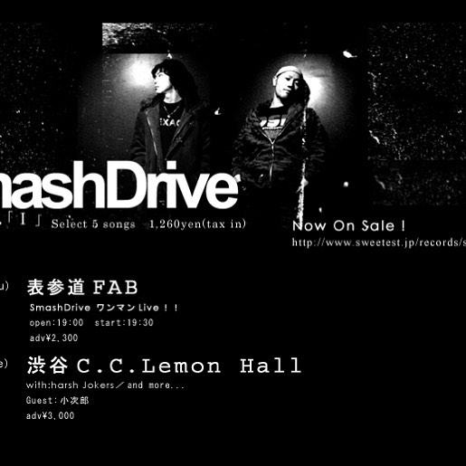 #smashdrive の #渋谷公会堂 のフライヤーが出てきた。。。 こんなの作ったっけなぁ。。。苦笑 #倉川知也 #長谷川誠 #バンド #スマッシュドライブ #スマドラ