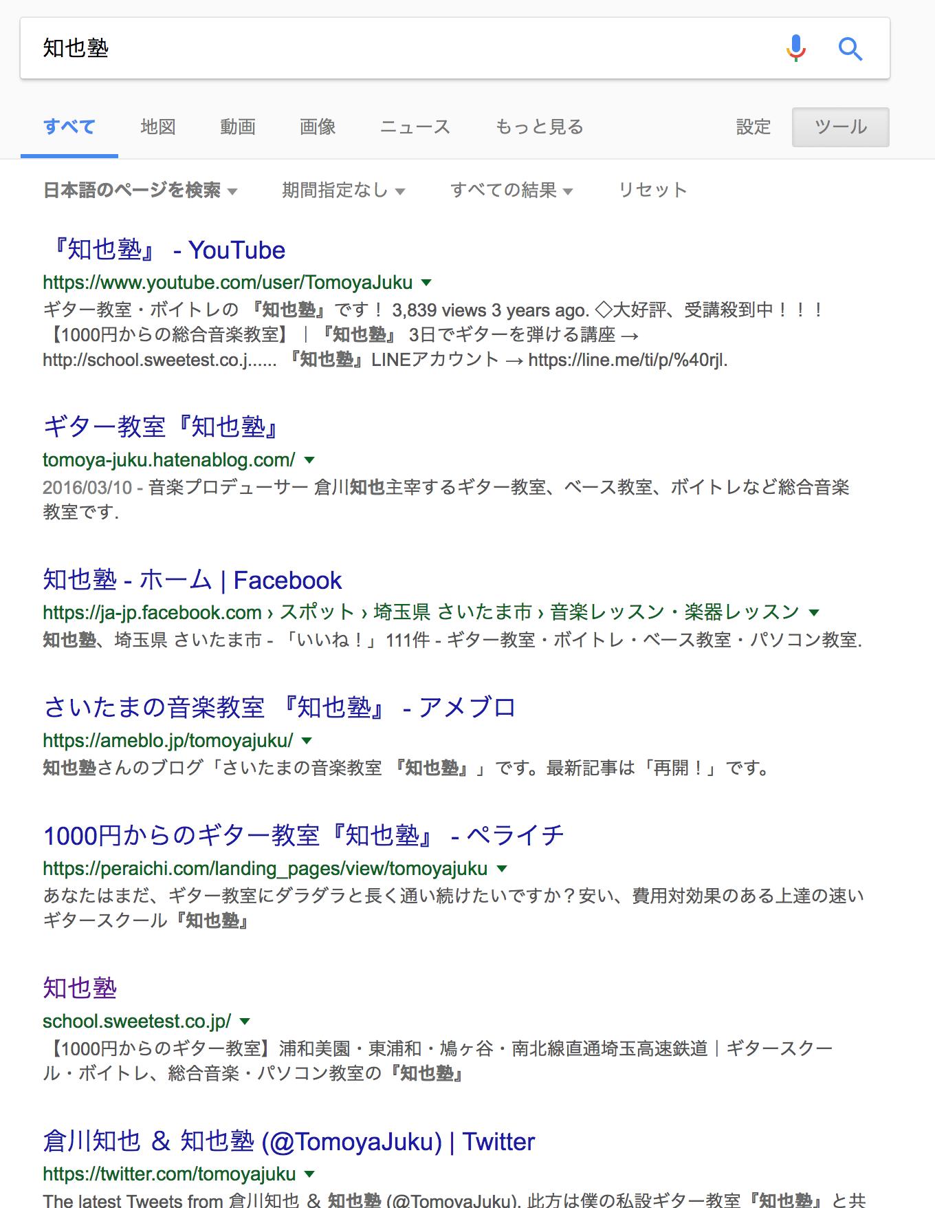 『知也塾』グーグル検索画面