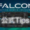 UVI|Falcon 公式Tips 画像