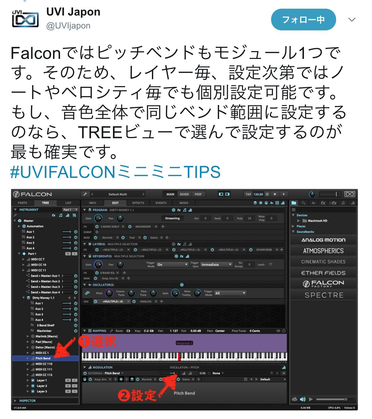 UVI Falcon|ピッチベンド範囲設定(TREEビュー)画像