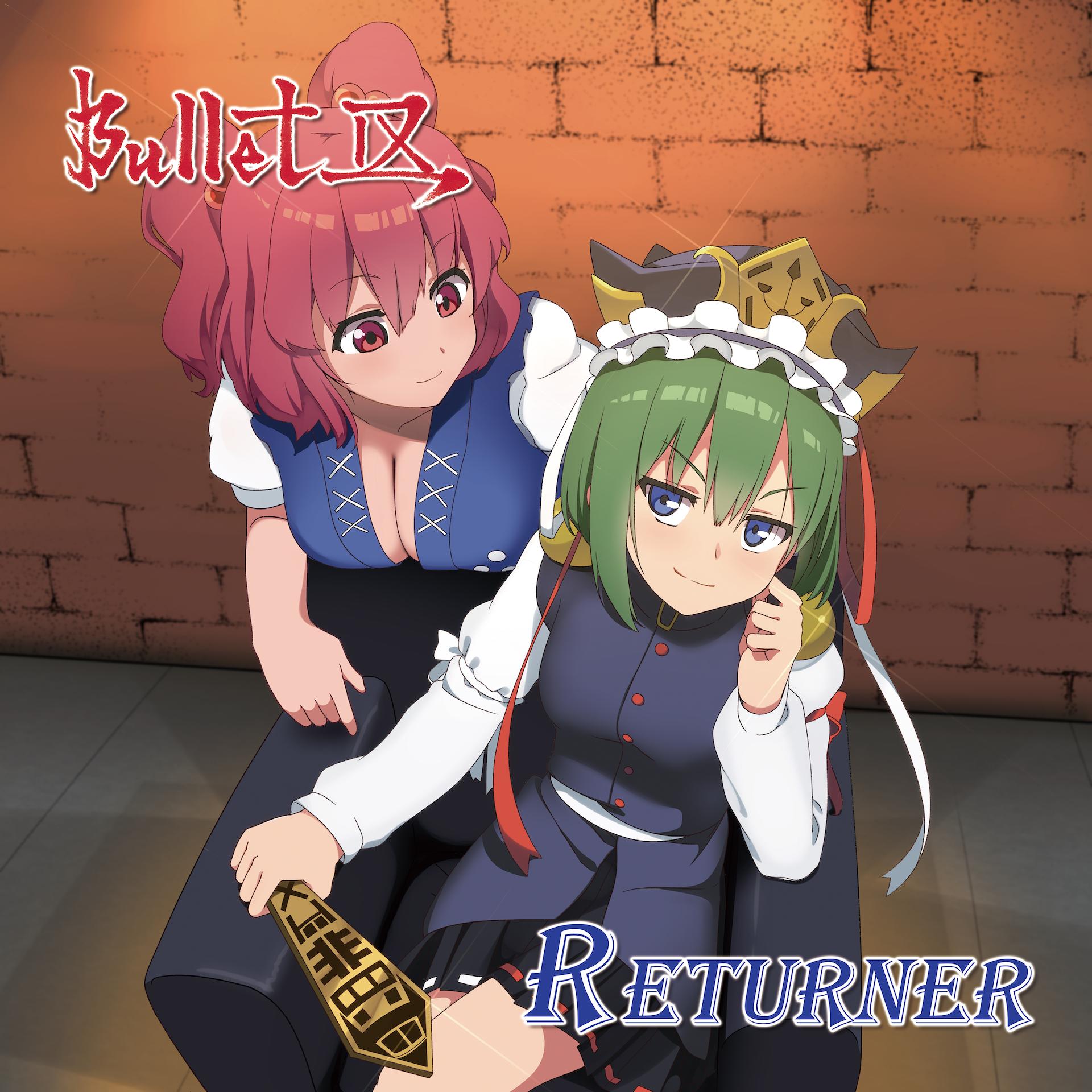 Bullet IX|RETURNER(完成版) ジャケット