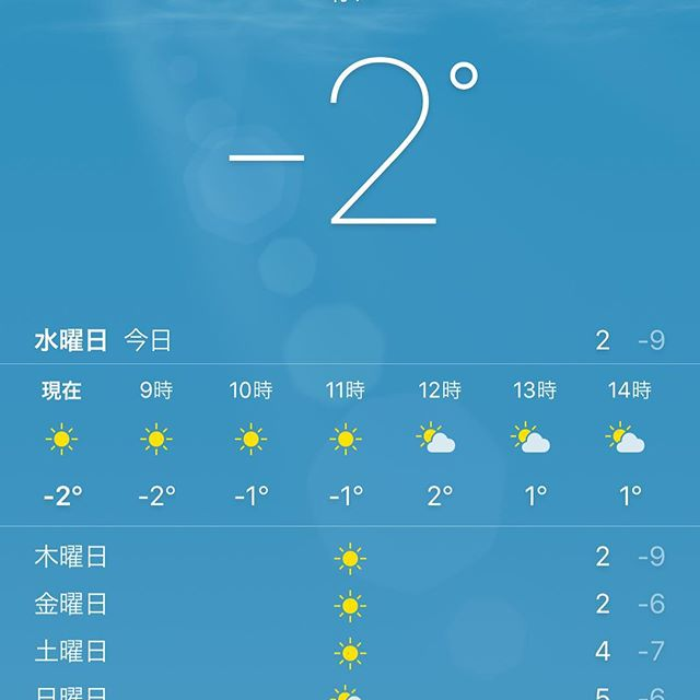 てか、ここ #関東 だよ、、、ね。。。?なんか、週間予報とかみても#仙台 と変わらないのだけど。。。 #寒波 #大雪 #さむい #寒い