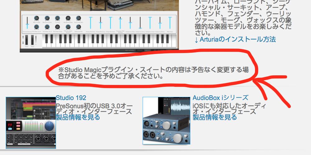StudioMagic Plug-in Sweet MI7注意書き画像_20180117
