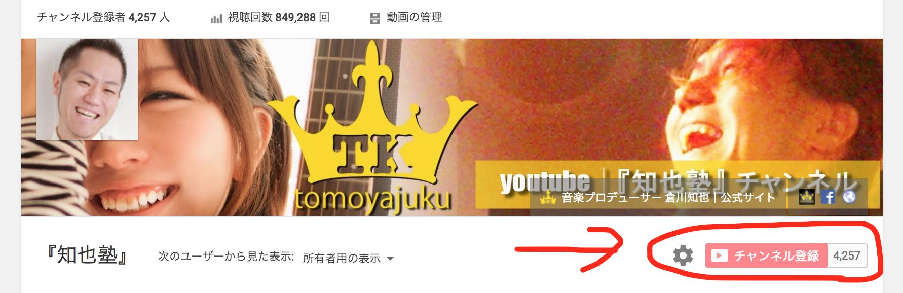 知也塾|YouTube登録者様数2018年2月