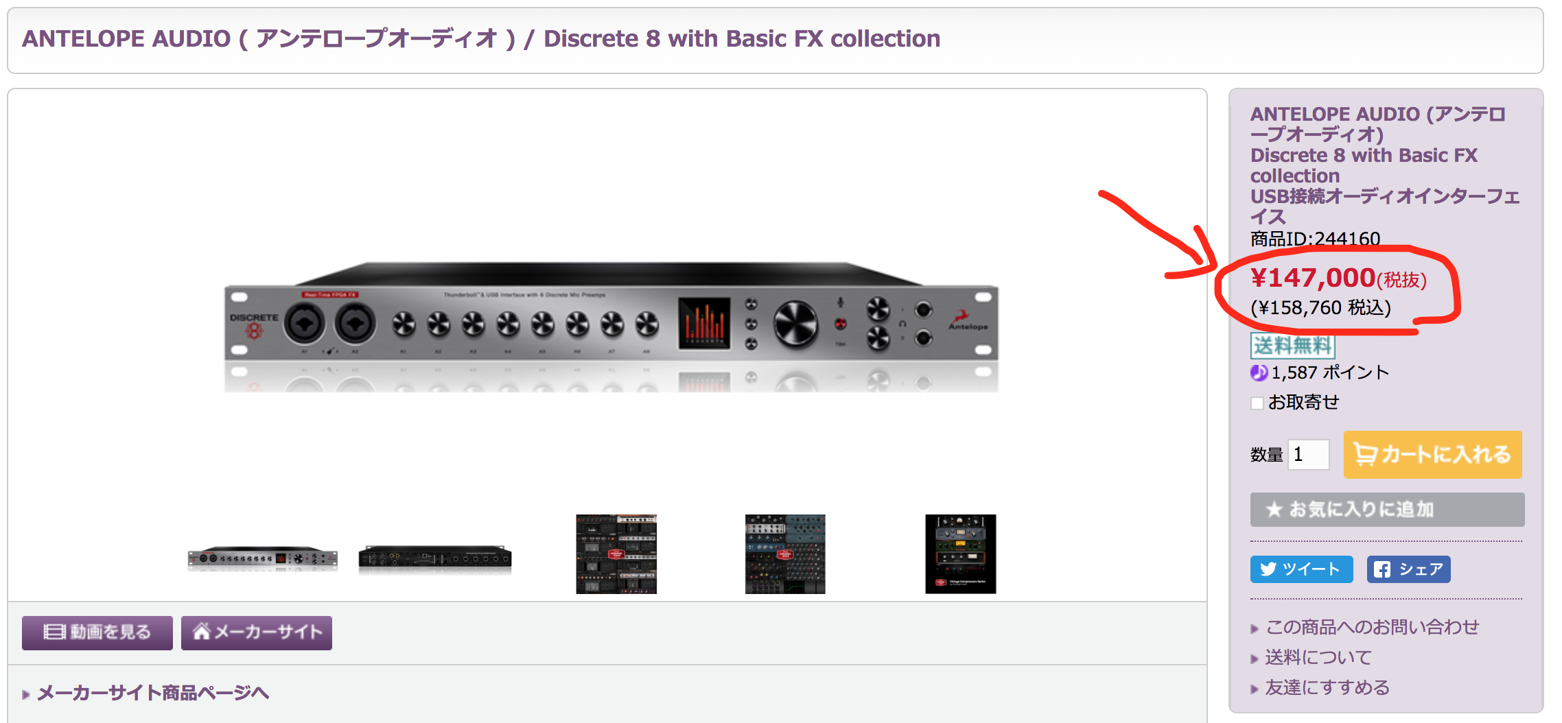 ANTELOPE AUDIO ( アンテロープオーディオ : : Discrete 8 with Basic FX collection|画像