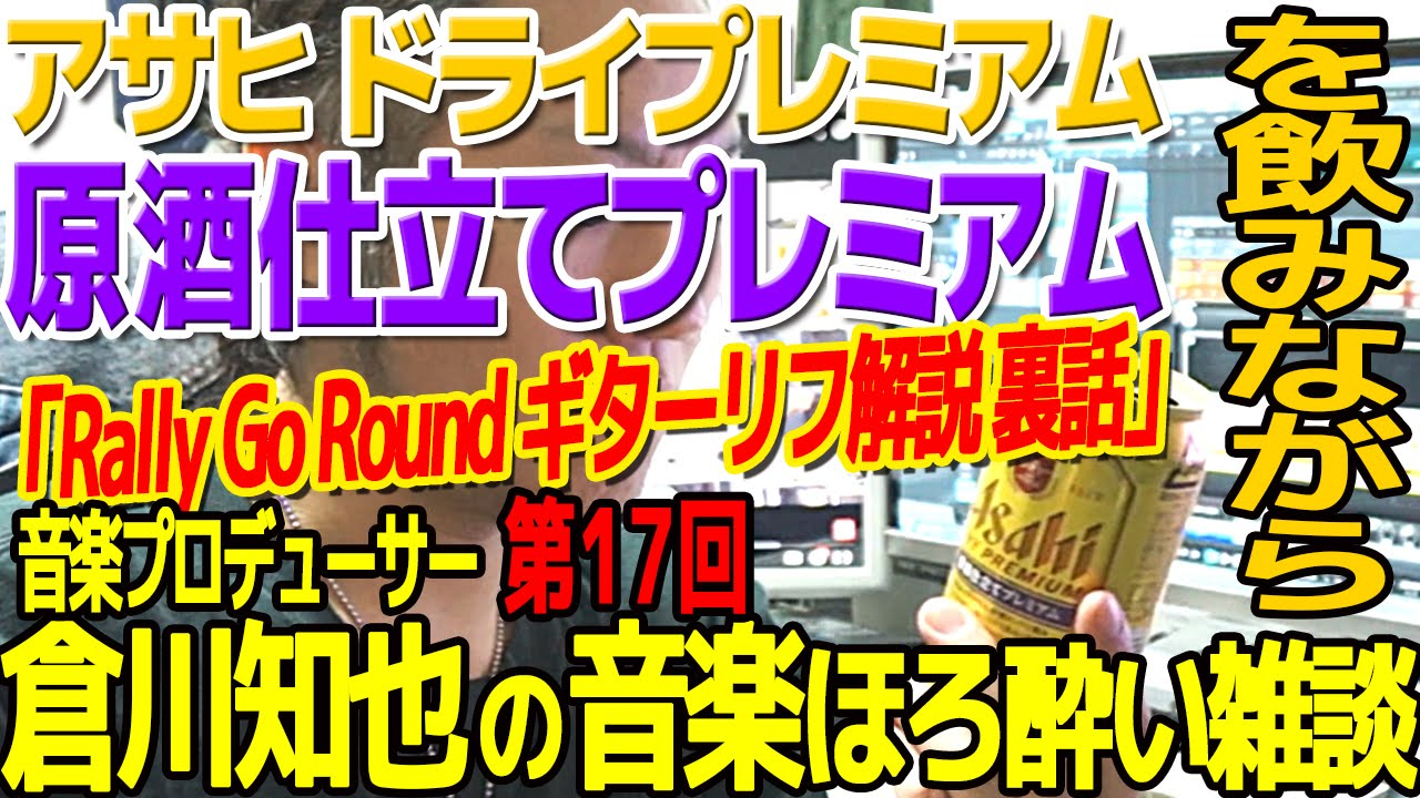 LiSA Rally Go Round ギターリフ解説動画 裏話|サムネイル