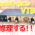 StudioProject VTB1を修理する!|画像