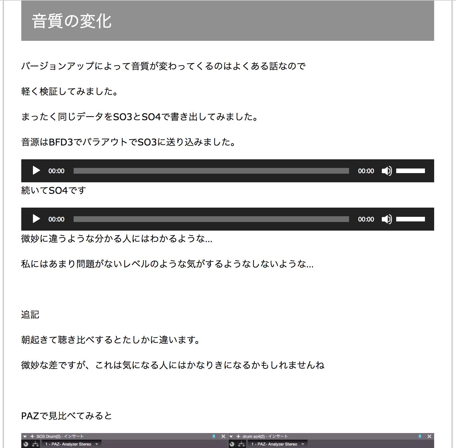 UG3|StudioOne4|音質検証