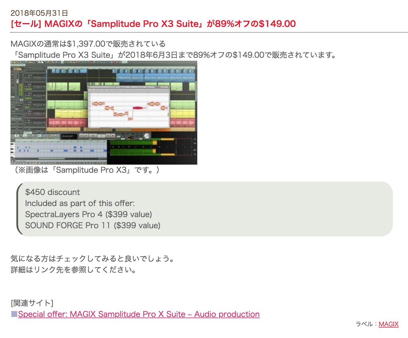 [セール] MAGIXの「Samplitude Pro X3 Suite」が89%オフの$149.00|画像