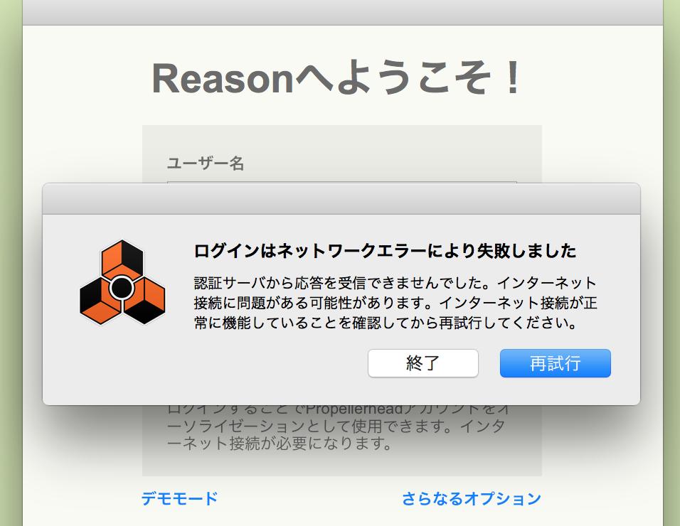 Reason|認証サーバーエラー 画像
