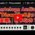Antelope Discrete8 レビュー動画