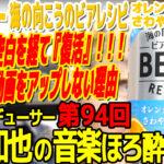 倉川知也のほろ酔い雑談94|サントリー 海の向こうのビアレシピ〈オレンジピールのさわやかビール|動画 サムネイル