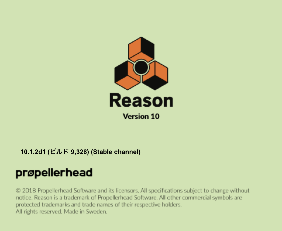 Propellerhead Reason 画像