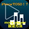 mora player で DSD 設定|画像