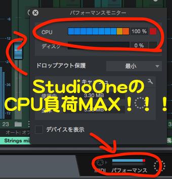 StudioOne|CPU負荷 MAX