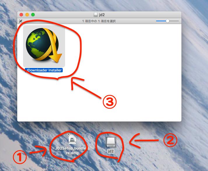 Downloader インストール&設定|画像1
