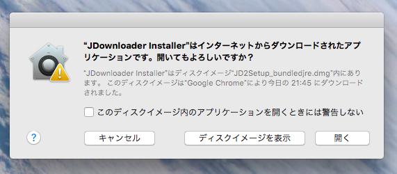 Downloader インストール&設定|画像2