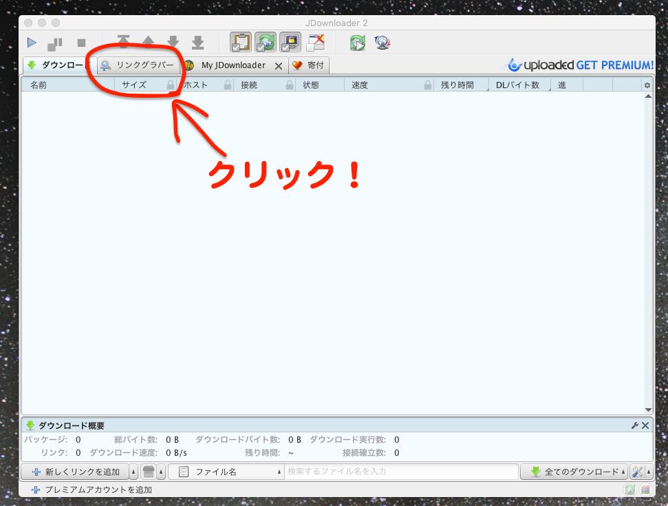 IK Multimedia サウンドデータ 一括ダウンロード 方法|画像2