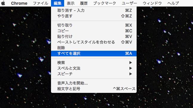 Mac版GoogleChrome|全てを選択メニュー 画像