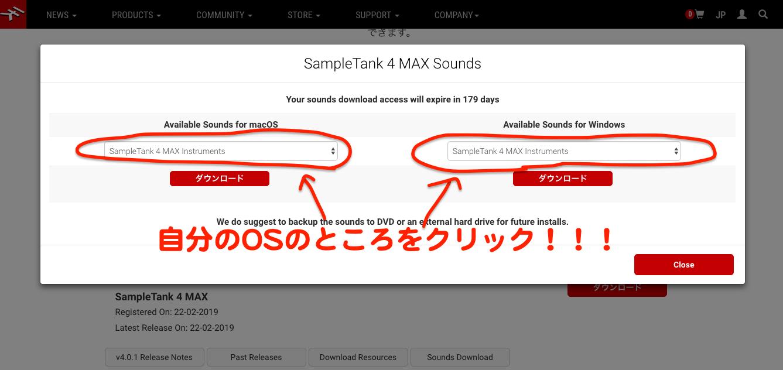 IK Multimedia サウンドコンテンツ ダウンロード方法|画像5