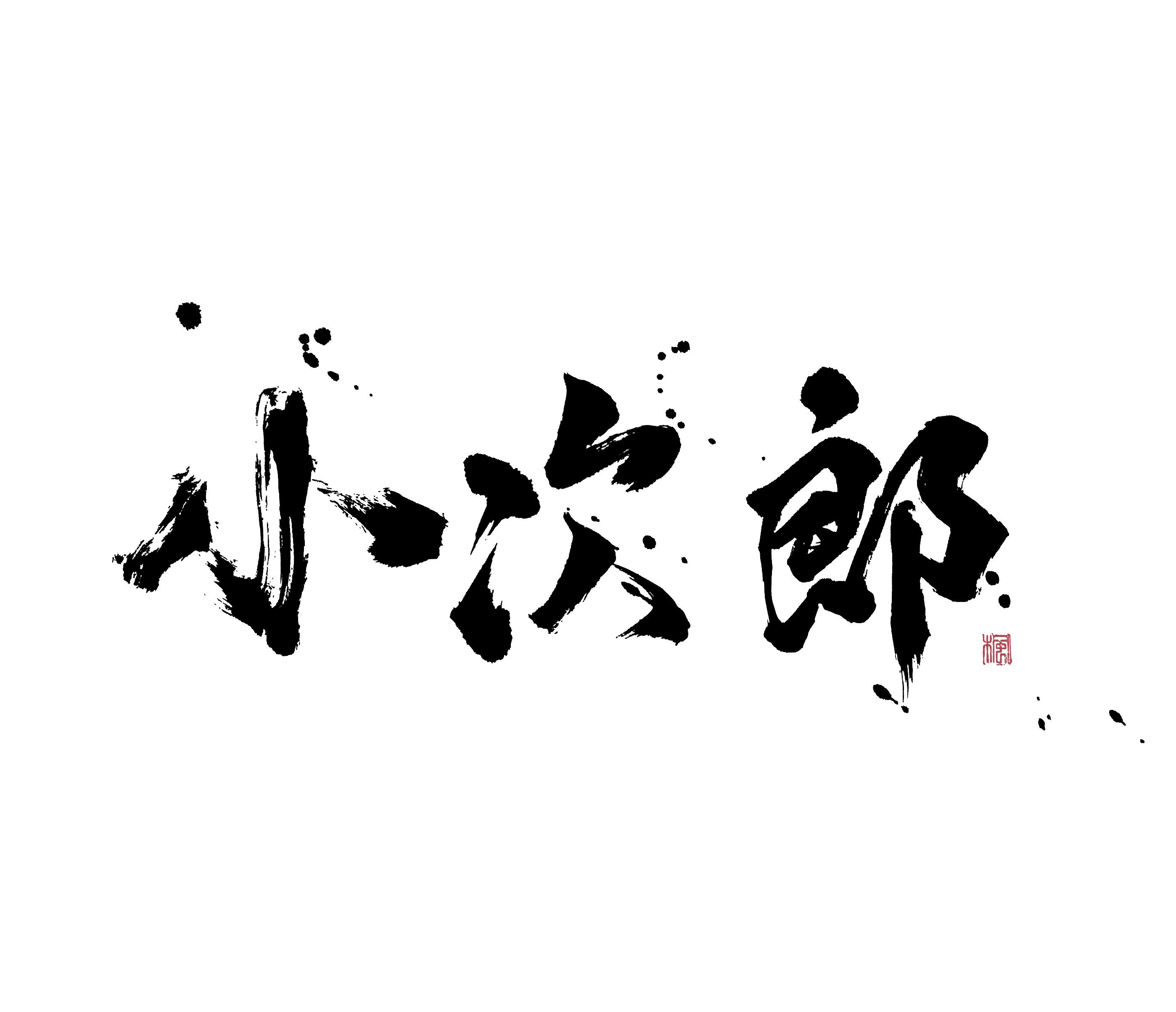 小次郎4th|新ロゴ1