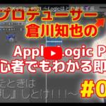 Apple Logic TK's Tips #001 ~Logicはとりあえず長押ししとけ!~|初心者向け アップル ロジック 簡単小技 その1