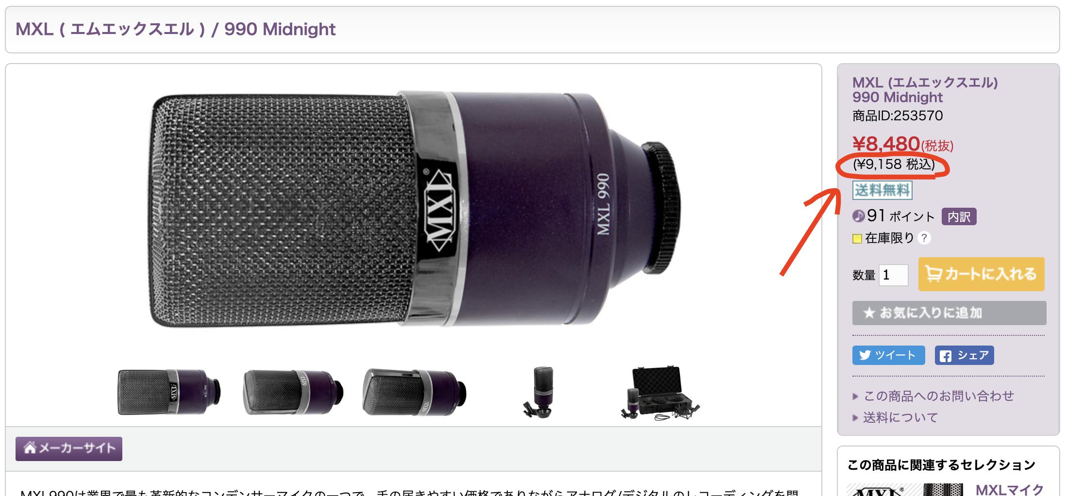 MXL990 Midnight|サウンドハウス 画像